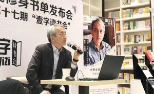 上海市民修身书单发布,谈瀛州的中西花事与唯美情怀