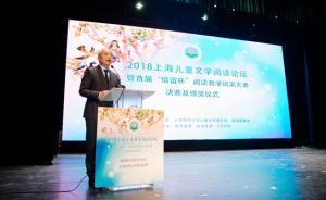 2018上海儿童文学阅读论坛:图画书是孩子认识世界的基础