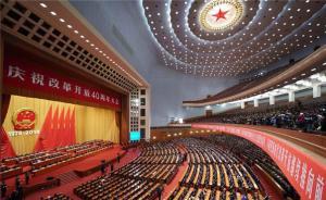 习近平庆祝改革开放40周年大会讲话在港澳各界引热烈反响