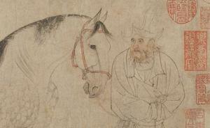 传毁于战火的李公麟《五马图》将现日本:非纯白描,有设色?