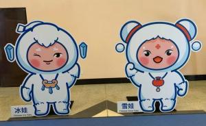 中国有了冰雪吉祥物,冰雪运动目标赢下青少年的心