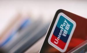 信用卡代偿业务存隐患:或干扰银行对客户真实征信情况甄别
