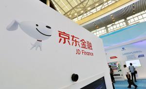 京东金融上线自营P2P平台,1年期标的年化收益6.5%