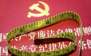 """湖北省妇幼保健院原院长胡祖斌被""""双开""""并获刑8年"""