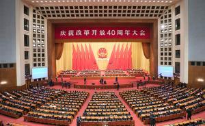 中纪委机关刊社论:为新时代改革开放行稳致远提供坚强保障
