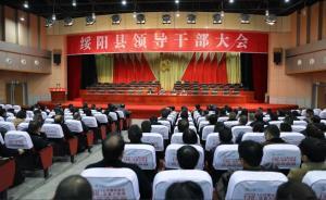 贵州遵义市市场监管局局长、党委书记李晓梦任绥阳县委书记