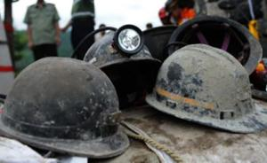 湖北大冶发生一起冒顶事故致3人死亡,上级部门调查组进驻