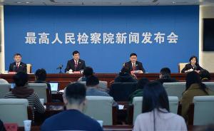 """最高检:中国检察机关实现公益诉讼办案""""全覆盖"""""""