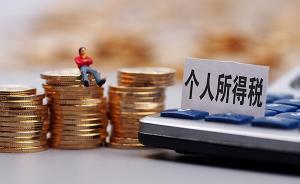 聚焦个税专项附加扣除三大焦点:个税服务市场或将扩大