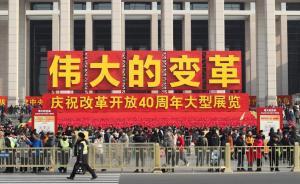 庆祝改革开放40周年大型展览累计参观人数突破200万