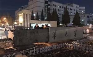 清华大学回应校名标牌被撞:一社会车辆操作失误,无人员受伤