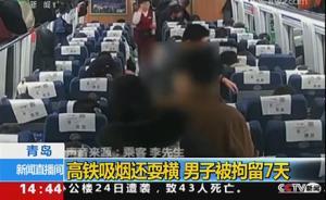 男子高铁上吸烟还跟批评他的乘警动手,被行政拘留7天