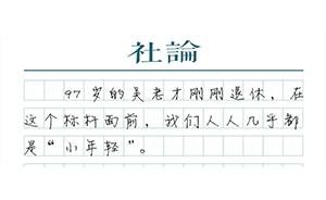 【社论】面对97岁退休的吴孟超,别说自己老了