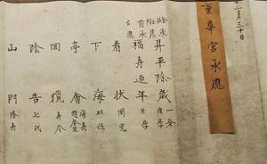 """城事24H """"除夕戏目折""""亮相故宫,为清宫""""春晚节目单"""""""