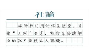 """【社论】6000项证明被取消,但还有多少""""尾巴""""呢?"""