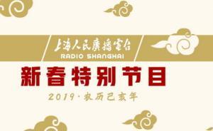 2019新春,上海广播特别节目带你听见浓浓年味