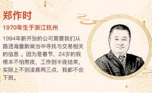 忆年|郑作时:1994年春节,我睁眼看世界