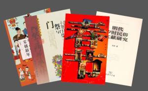 书单 节日传承与民俗流变:审视春节的几种视角