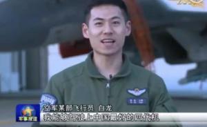 """帅!歼20飞行员""""硬核""""拜年,片中藏了""""锦鲤"""""""