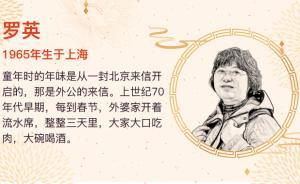 忆年|罗英:北京归来的外公和浦东花木的三天流水席