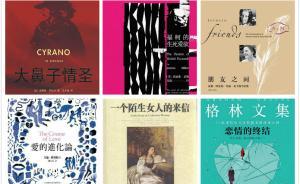 最好的爱情故事都与信念有关,11位知识分子推荐你看这些书