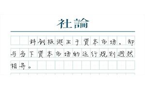 【社论】科创板用新规则,开辟中国资本市场的新天地