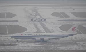城事 华北迎今冬最强降雪,首都机场取消近百架次航班