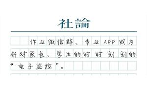 """【社论】禁用微信布置作业,告别""""劣质信息化"""""""