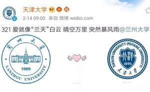 """天津大学""""花式表白""""兰州大学上热搜,网友却心疼南开大学"""