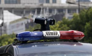 山东高密警方悬赏万元缉捕涉毒嫌犯:妨害公务致两警员受伤