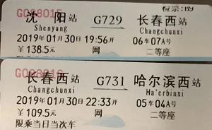 """不满""""同车禁止分段购票"""", 律师以""""不当得利""""诉""""铁总"""""""