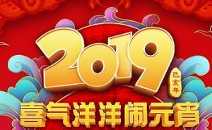 2019央视元宵晚会完整节目单公布