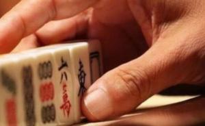 """四川""""只赢不输""""的落马干部案情:企业老板任其偷牌换牌看牌"""
