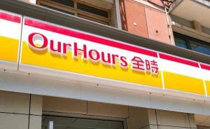 罗森接手全时华东、重庆90余家门店,2025年目标开万店