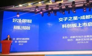 成都市举办推进科创板上市启动会,将加速六大产业战略布局