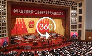 360°全景|中外記者關注李克強總理所作政府工作報告