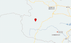青海玉树州治多县发生4.2级地震,震源深度10千米