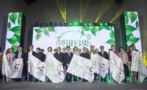 """上海开展""""垃圾分类,我最行""""环保公益宣传大行动"""