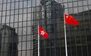 外交部驻港公署:坚决反对美国借发表报告干涉香港事务