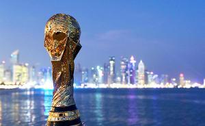 国际足联将同卡塔尔商讨2022世界杯扩军事宜