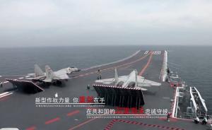 重磅!迎接人民海军70华诞视频发布!
