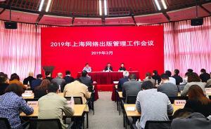 2018年上海网络出版工作有哪些亮点?