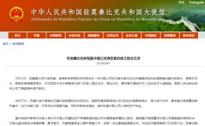 一中国公民在莫桑比克遇害,中使馆要求莫方从速破案