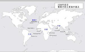 葡萄牙?#25105;?#25104;为人类历史上第一个海洋帝国