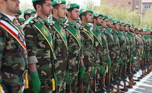 """革命卫队被""""拉黑""""令伊朗压力山大,但美国就能得偿所愿吗?"""