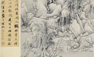 """从董其昌到""""四王"""",从浙博馆藏看明清仿古山水画创作流变"""