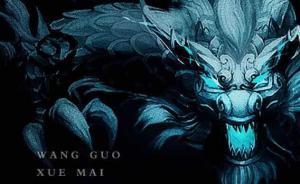 4月网文书单|中文网文世界里也有《冰与火之歌》