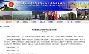 中国驻阿富汗大使馆:恐怖袭击和武装冲突频发,谨慎赴阿