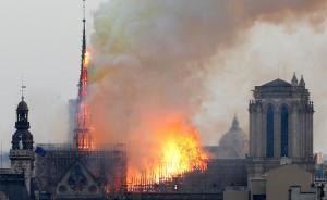 马上评|巴黎圣母院大火?#22909;?#23545;全人类的不幸请勿轻言因果报应