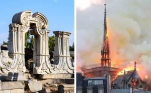 圓明園就巴黎圣母院大火發聲:愿文物都能遠離災難,代代傳承